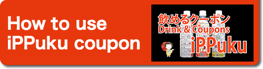 How to use iPPuku coupon